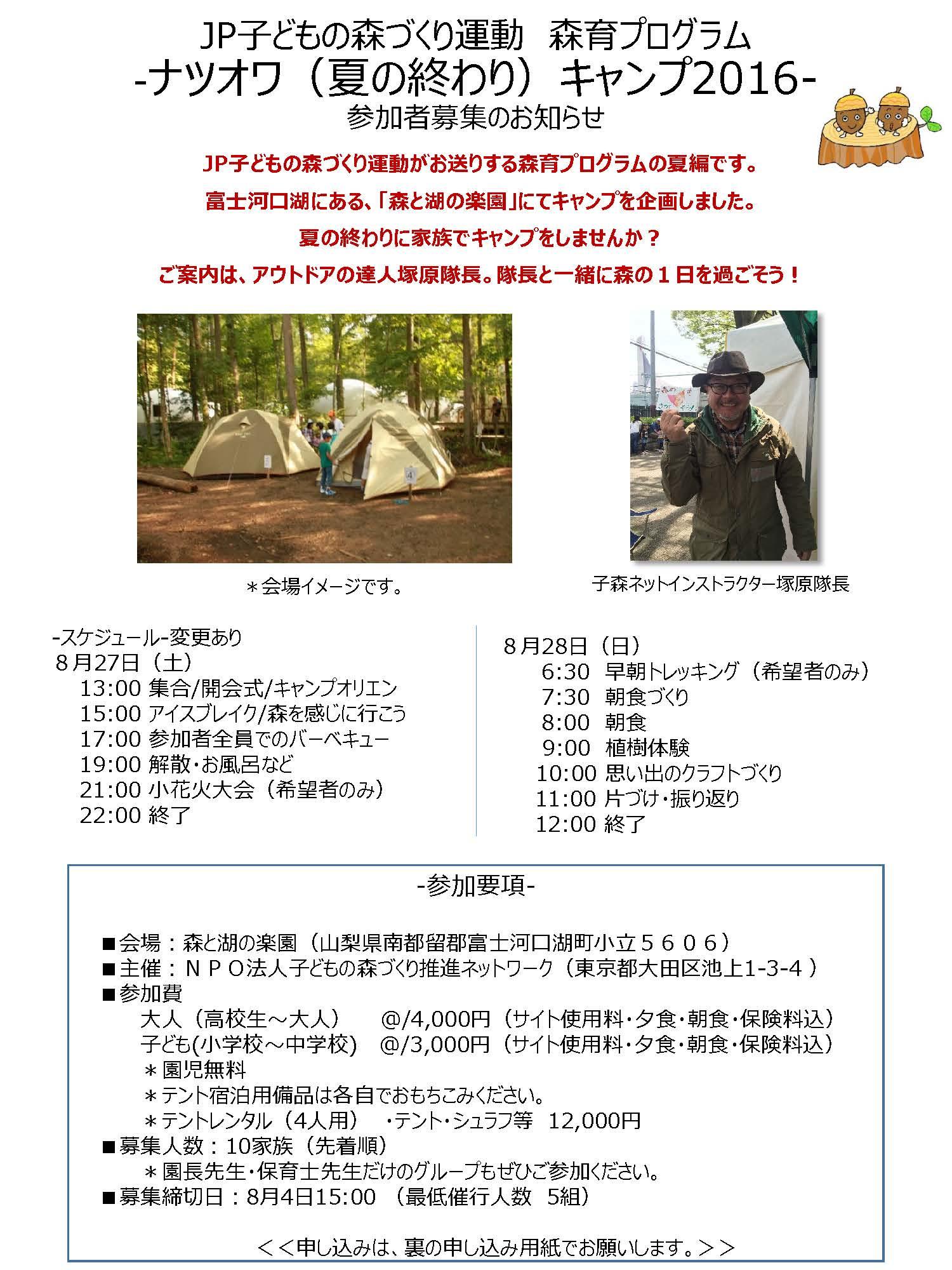 夏の終わりのキャンプ2016(改訂)_ページ_1